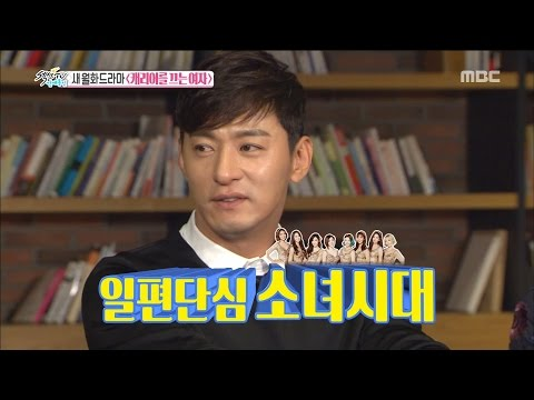 [Section TV] 섹션 TV - New MBC Drama! 'Woman With A Suitcase' 20160925