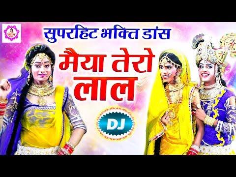 सुपरहिट-भक्ति-डांस-भजन-|-#मईया-तेरो-लाल-|-maiya-tero-lal-|-dance-bhajan-|-shyam-bhajan-sonotek