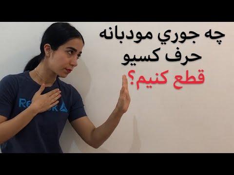 آموزش-مکالمه-انگلیسی-(چطور-مودبانه-حرف-کسی-را-قطع-کنیم-؟-)--فرازبان
