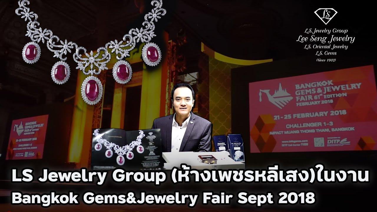 LS Jewelry Group เข้าร่วมงานจิวเวลรี่ใหญ่ที่สุดในรอบปี Bangkok Gems\u0026Jewelry Fair 62th