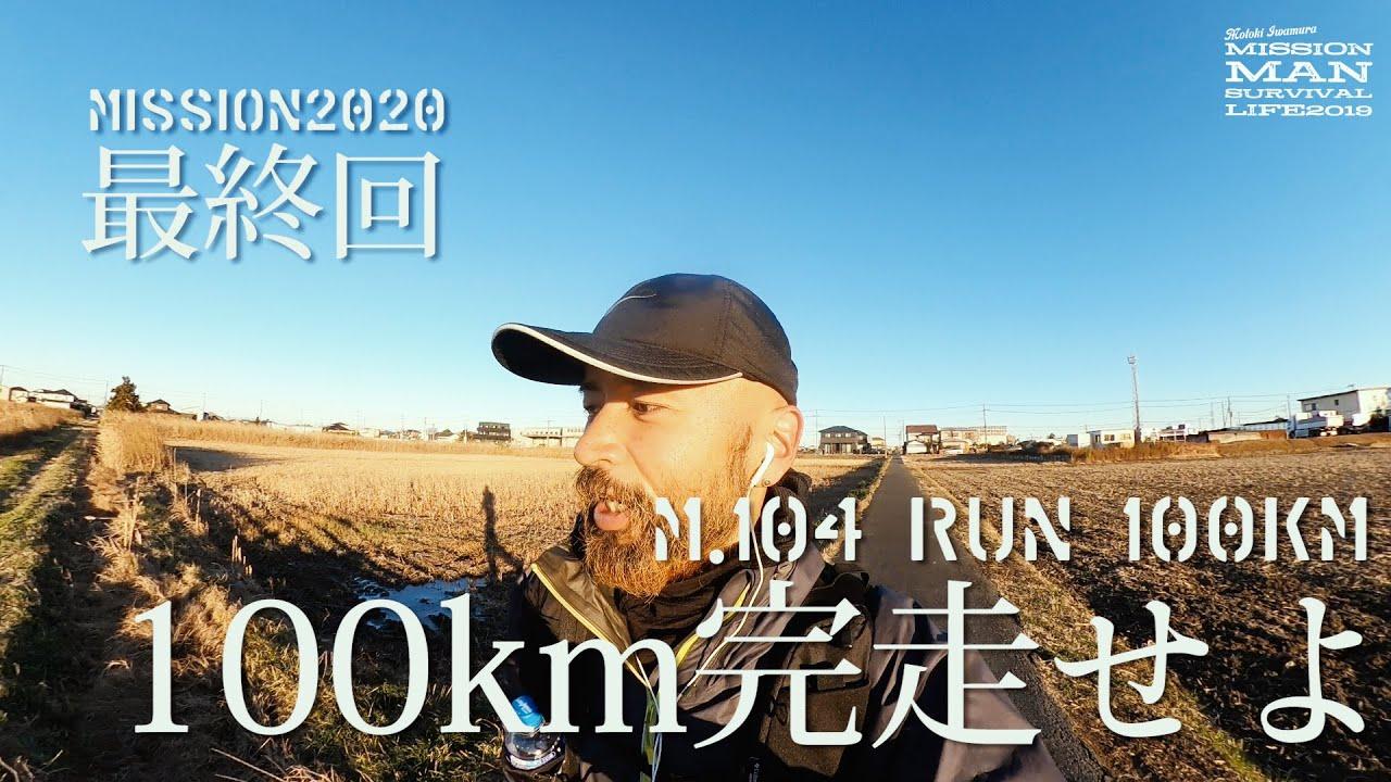 【ランニング】100km完走せよ[M.104] MISSION2020最終回!