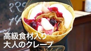 ワンランク上の味わい♡高級大人クレープ!|C CHANNELグルメ thumbnail