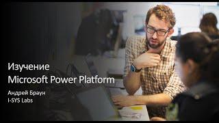 Изучаем Microsoft Power Platform