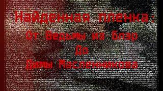 МЕРТВ ЛИ ЖАНР НАЙДЕННОЙ ПЛЕНКИ? Found footage: От Ведьмы из Блэр до Димы Масленникова