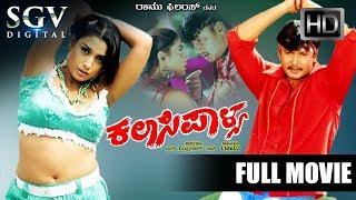 Kalasipalya   2004 Superhit Movie   Darshan, Rakshitha   Action Kannada Full Movies