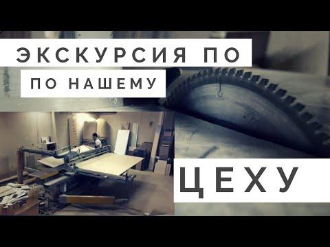 ЦЕНТР МЕБЕЛЬ! Экскурсия по цеху | Ставрополь