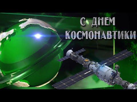 12 Апреля День Космонавтики! Красивое поздравление с Днем Космонавтики! С праздником!