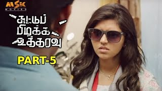 Suttu Pidikka Utharavu Latest Tamil Movie Part - 5 | Vikranth , Suseenthiran, Mysskin | MSK Movies