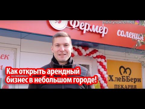 Бизнес в Тольятти| Как открыть арендный бизнес в небольшом городе
