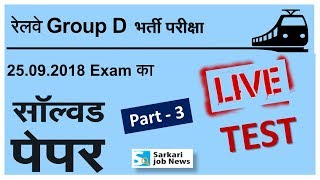 Railway Group D Previous Year Question Paper 2018 Answer Hindi Part 3   Practice Test 2019