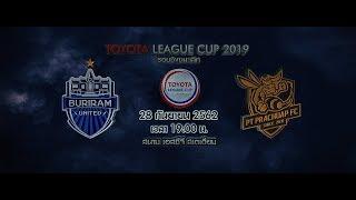 Trailer Toyota League Cup 2019 บุรีรัมย์ ยูไนเต็ด VS ประจวบ เอฟซี