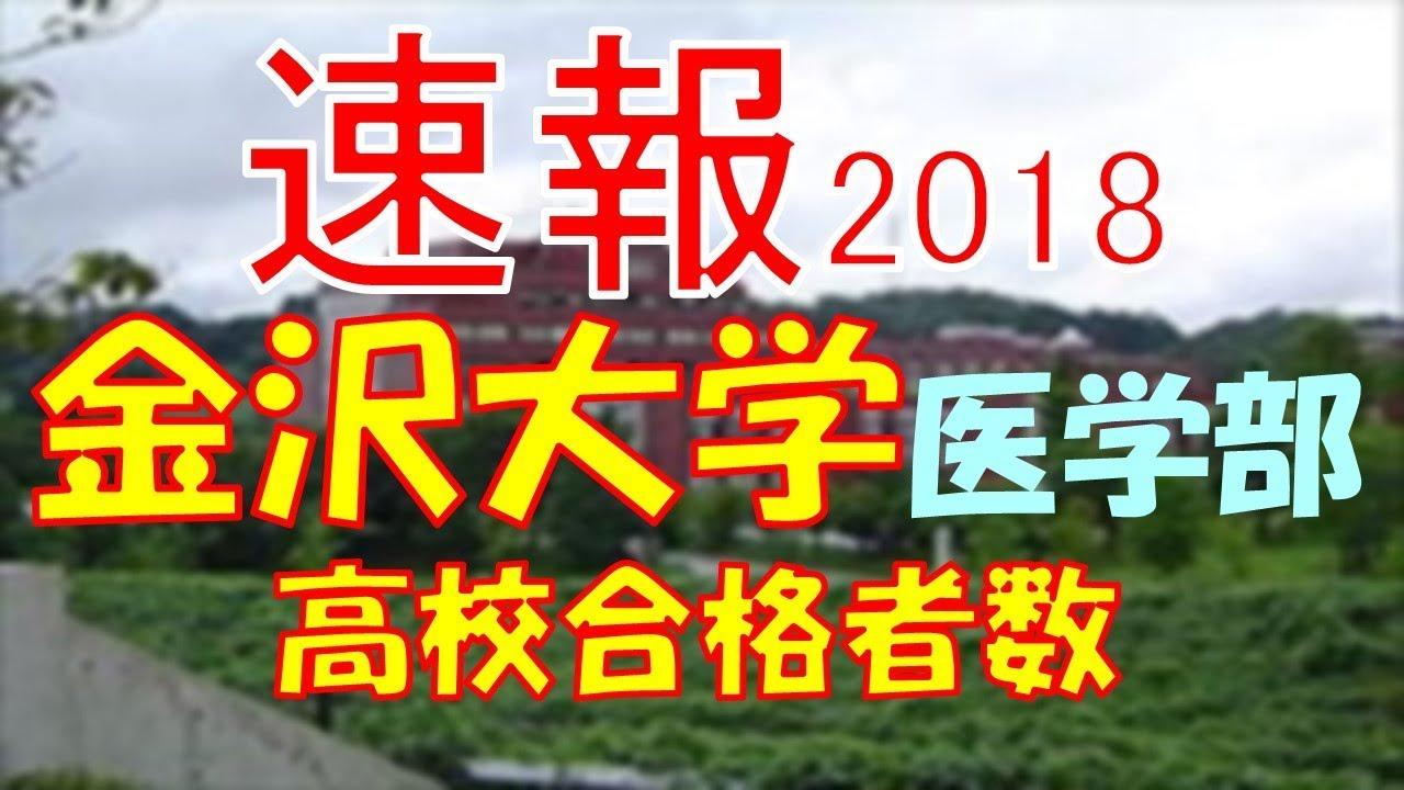 【速報】金沢大學 醫學部 2018年(平成30年) 合格者數高校別ランキング - YouTube