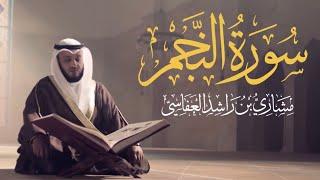 سورة النجم كاملة من مشاري راشد العفاسي