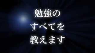 無料塾 熊本 塾 ブレイクスルーアカデミーとは