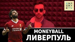 """MONEYBALL   10 самых дорогих клубов мира   """"Ливерпуль"""""""