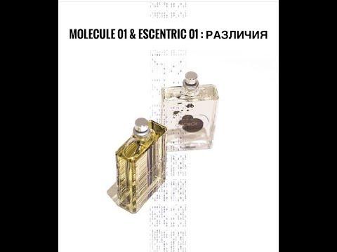 01 ESCENTRIC MOLECULE 01 самый желанный парфюм