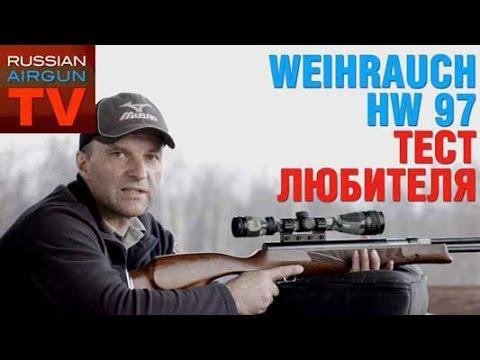 12 мар 2018. Устройства** новинки weihrauch на iwa 2018** характеристики и цена. Обновленный вариант популярной модели hw100.