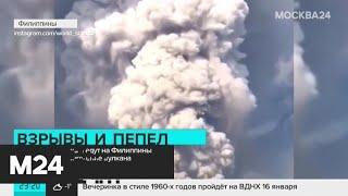 Смотреть видео Туристы из Москвы едут на Филиппины несмотря на извержение вулкана - Москва 24 онлайн