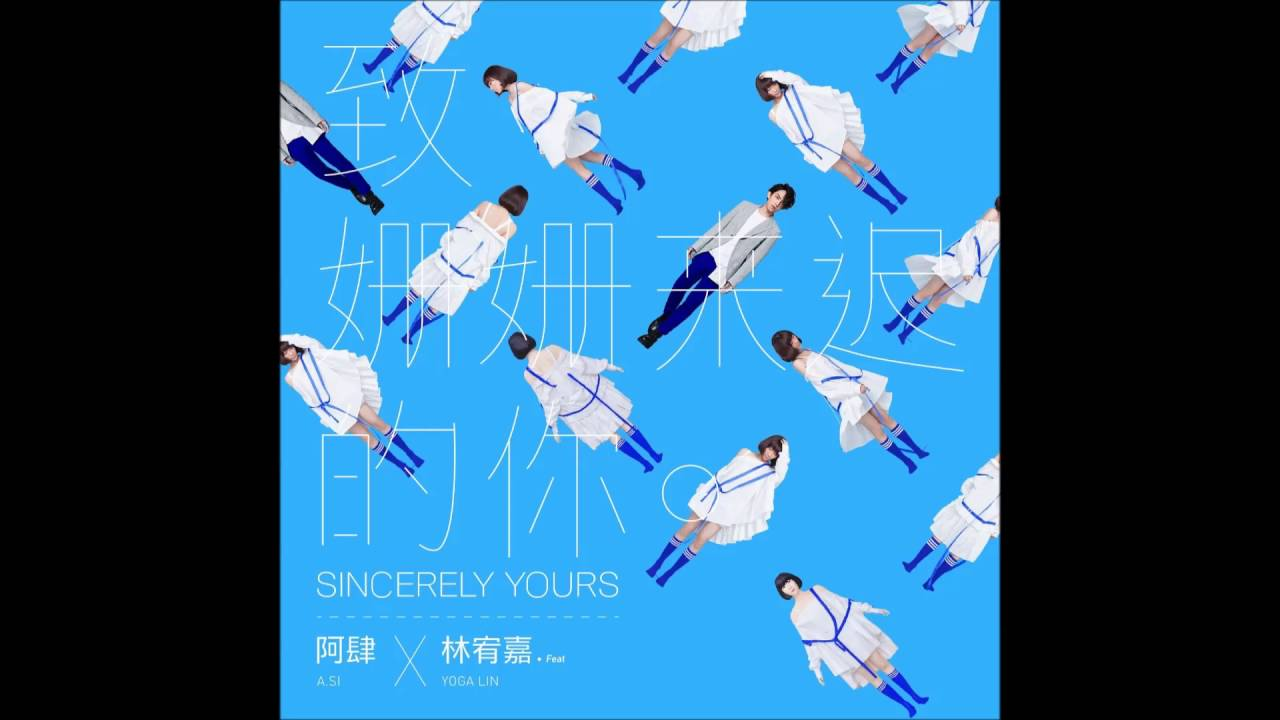 a-si-sincerely-yours-feat-yoga-lin