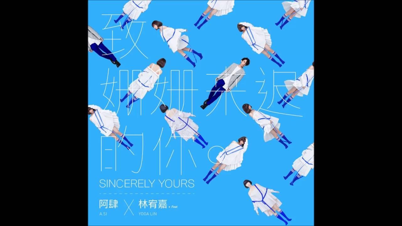 阿肆 A SI - 致姍姍來遲的你 (Sincerely Yours) Feat. 林宥嘉 YOGA LIN - YouTube