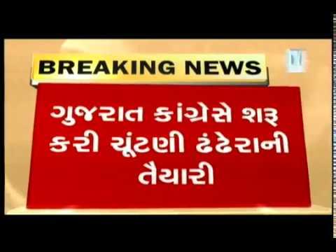 Gujarat Congress blitzkrieg meetings for upcoming elections | Vtv News
