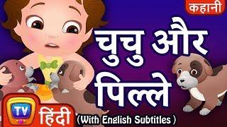 चूचू और पिल्ले (ChuChu And The Puppies) - Hindi Kahaniya - ChuChuTV Kids Hindi Moral Stories