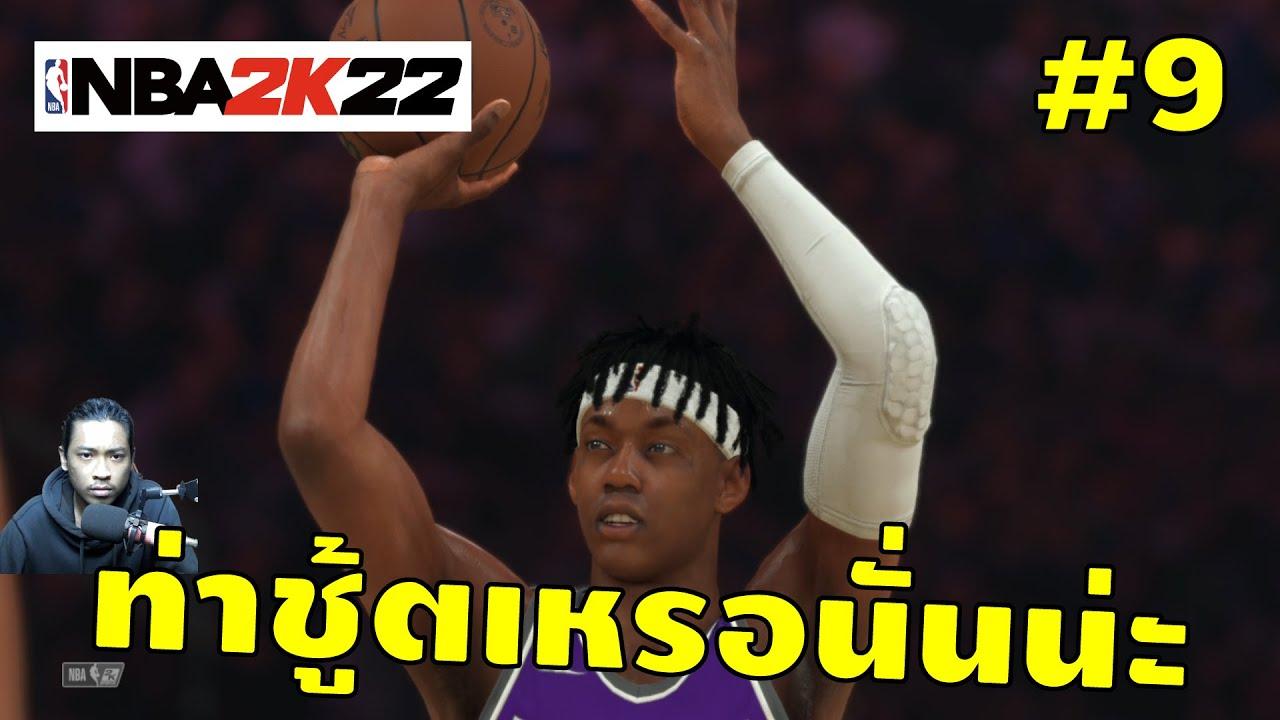 NBA2K22 MyCareer EP.9 : เซมากูชู้ต