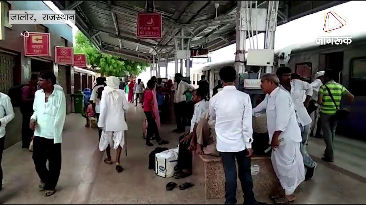 जोधपुर:डेमो गाड़ी खराबी होने की वजह से भीलड़ी के लिए रद्द कर दिया गया