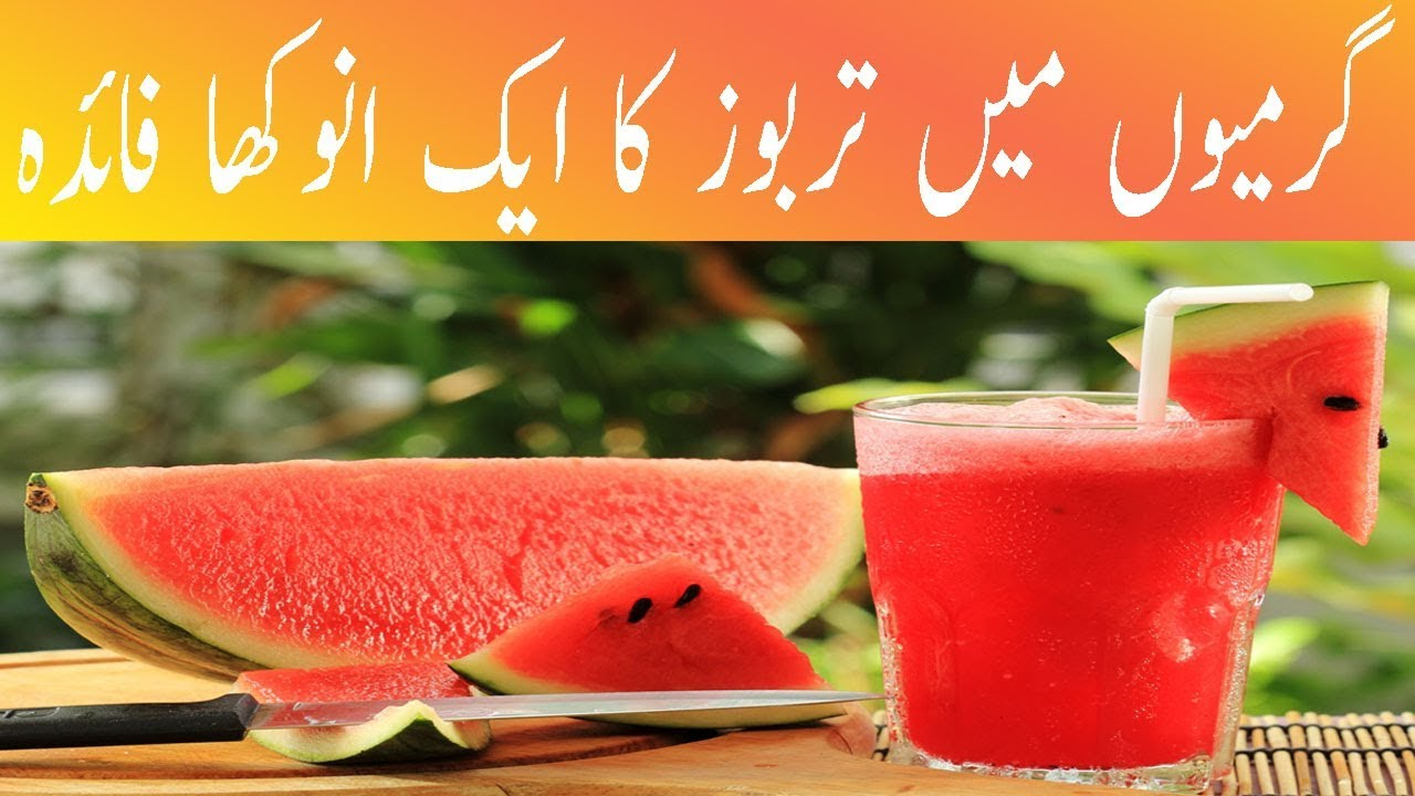 watermelon : benefits of watermelon : watermelon nutrition in urdu with Dr Khurram:Pasand Aapki