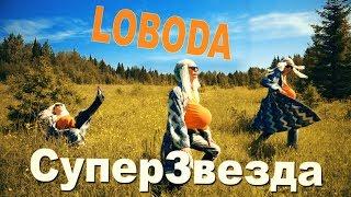 LOBODA - SuperSTAR || Мини - пародия ||  Лучшие кадры