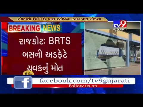 Rajkot: One died after BRTS bus hit 3 youths, furious mob vandalised bus stand- Tv9