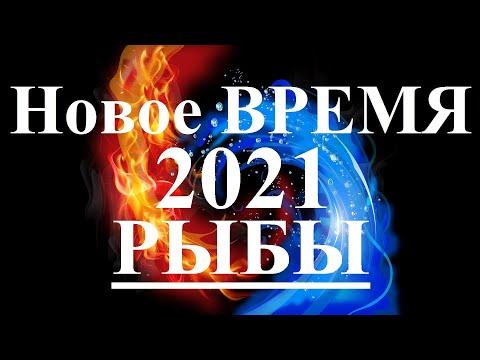 РЫБЫ. 2021 год.