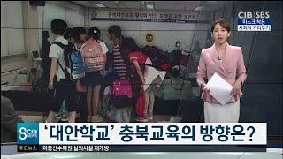 '대안학교' 충북교육의 방향은?