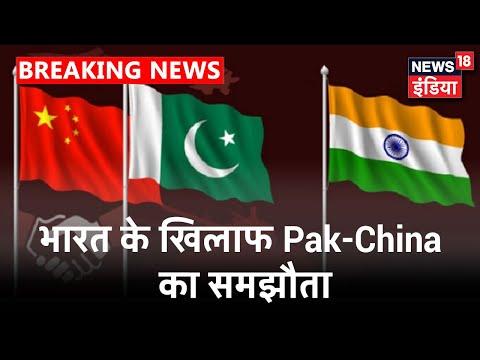 भारत के खिलाफ China और Pakistan कर रही Biological War की साजिश का पर्दाफाश | News18 India