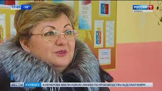 В Кузбассе обсуждают обучение школьников в одну смену