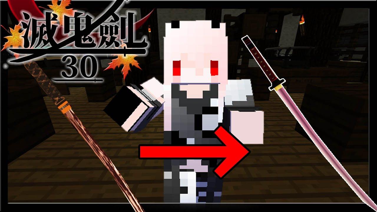 【紅月】Minecraft 滅鬼劍 #30 打磨一把生鏽的刀