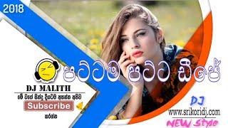 Best Sinhala Dj | top Nonstop 2018 nonstop 2018 sinhala new song 2018 new style [SriKori Dj] 👉#18