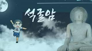 Love 우리 문화유산_석굴암