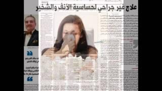 حساسية الانف والشخيرالعلاج الحديث والمتطور في العياده وبدون جراحه  يجريها   الدكتور محمد فائق