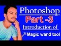Introduction of Photoshop tutorial number 3  magic wand tool in Hindi