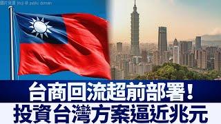 「非紅供應鏈」企業撤中 投資台灣方案逼近兆元|新唐人亞太電視|20200414