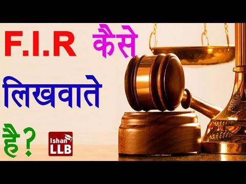 FIR कैसे लिखवाते है? | How to File an FIR [Hindi]