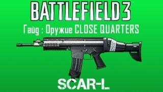 В Battlefield 3 Гайд: Зброя тісноті #5 СКАР-л