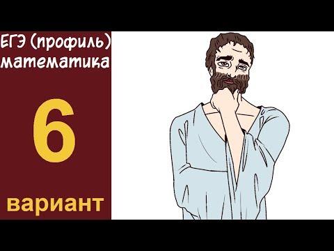 Разбор заданий 1-15 варианта #6 ЕГЭ ПРОФИЛЬ по математике (ШКОЛА ПИФАГОРА)