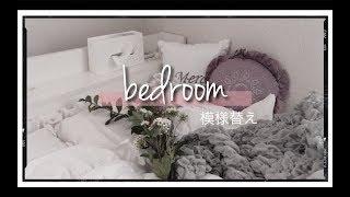 【ベッドルーム】同棲カップルの寝室公開!ニトリ購入品でプチ改造❤︎ thumbnail