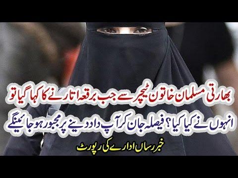 Indian Musalman Khatoon Teacher Sy Jab Burqa...