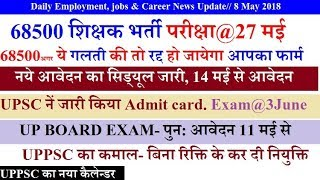 Daily Employment, Jobs and Career News Update by Gyan Prakash- 8 May 208
