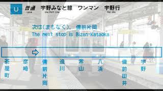 【車内放送/In car announcement】宇野みなと線 茶屋町→宇野 Uno Port Line Chayamachi→Uno