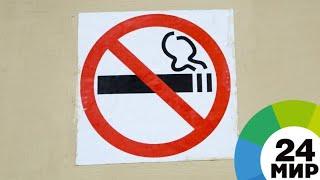 В Азербайджане вступил в силу еще один запрет на курение - МИР 24
