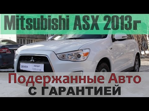 MItsubishi ASX 2013, подержанный авто с гарантией! (На продаже в РДМ-Импорт)